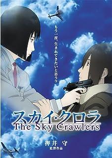 スカイ・クロラ The Sky Crawlers