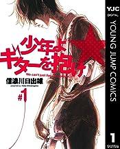 表紙: 少年よギターを抱け 1 (ヤングジャンプコミックスDIGITAL) | 信濃川日出雄