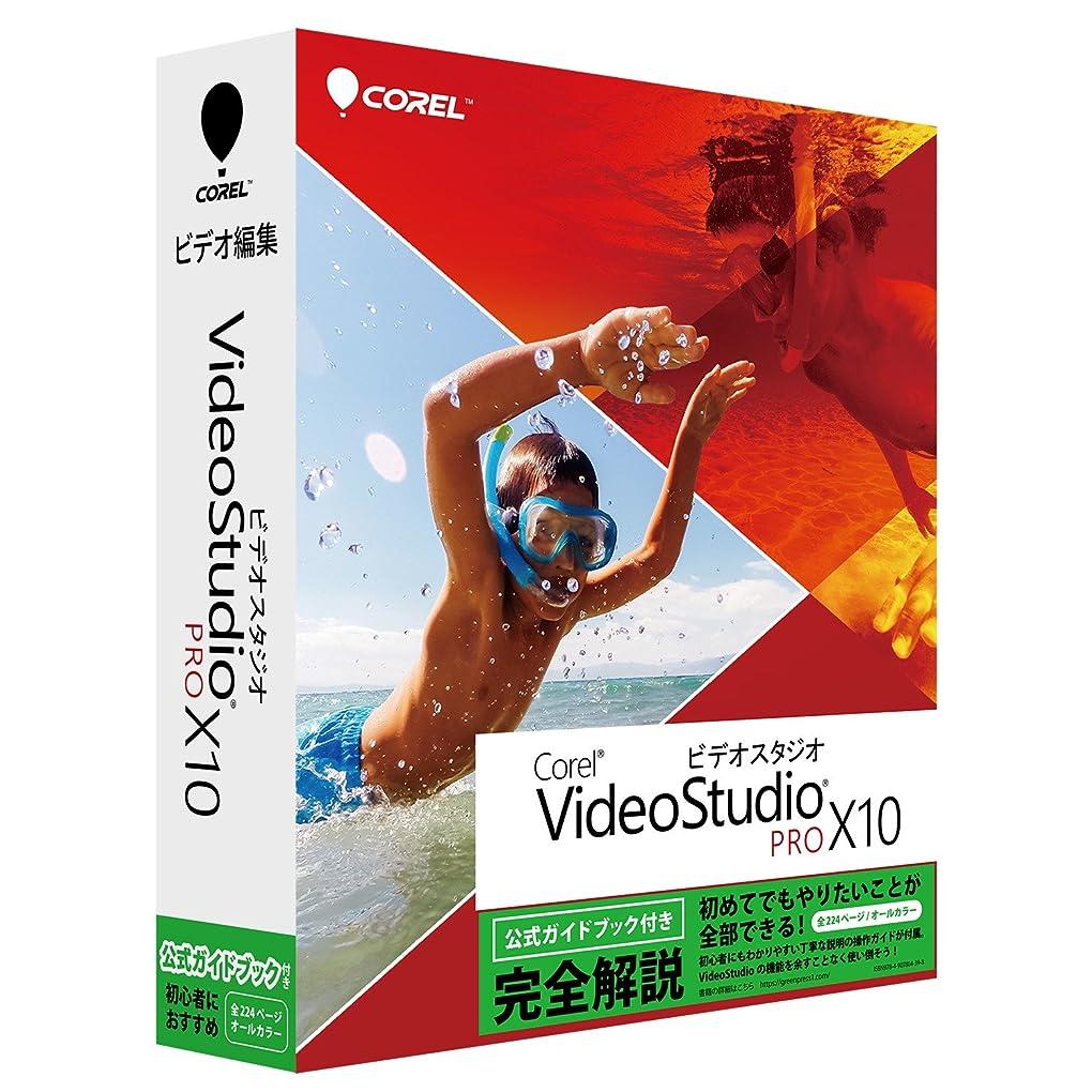 コート定期的なアルファベットCorel VideoStudio Pro X10 通常版 【ガイドブック付】