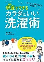 表紙: クリーニング屋さんが教えます!! 家庭でできるカラダにいい洗濯術 (コスミックムック) | 茂木孝夫