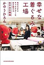 表紙: 幸せな着ぐるみ工場 あたたかいキャラクターを生み続ける女子力の現場 (日本経済新聞出版) | かのうひろみ
