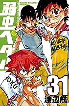 表紙: 弱虫ペダル 31 (少年チャンピオン・コミックス) | 渡辺航