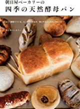 表紙: 朝日屋ベーカリーの四季の天然酵母パン | 朝日屋ベーカリー