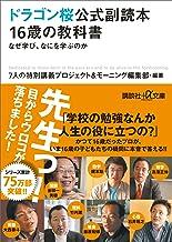 表紙: ドラゴン桜公式副読本 16歳の教科書 なぜ学び、なにを学ぶのか (講談社+α文庫) | 7人の特別講義プロジェクト