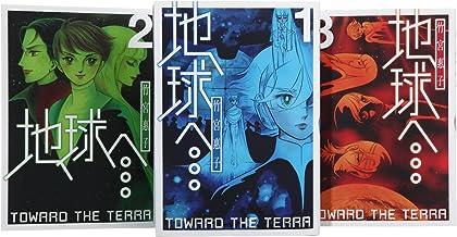 地球へ… コミック 1-3巻セット (Gファンタジーコミックススーパー)