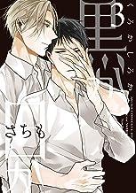 黒か白か 第3巻 (あすかコミックスCL-DX)