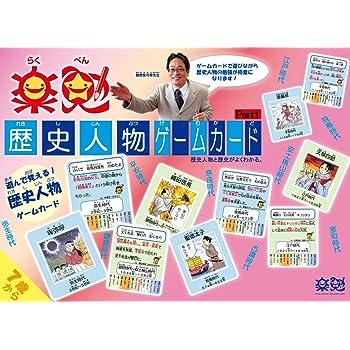 楽勉 歴史人物ゲームカード Part1