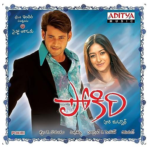 Pokiri (2006) Hindi Dubbed