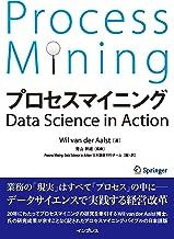 表紙: プロセスマイニング Data Science in Action | Wil van der Aalst