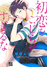表紙: 初恋をこじらせすぎるな (drapコミックス) | 幾田むぎ