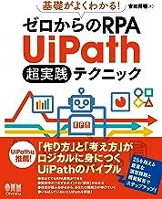 表紙: 基礎がよくわかる! ゼロからのRPA UiPath 超実践テクニック | 吉田将明