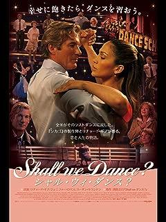 Shall we Dance? (吹替版)