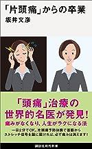表紙: 「片頭痛」からの卒業 (講談社現代新書) | 坂井文彦