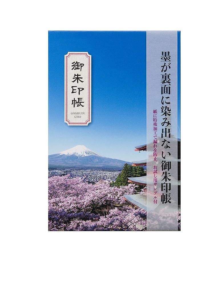 品揃え慢性的繁雑SOWA LABO 墨が裏面に染み出ない御朱印帳 富士山と五重塔(新倉山浅間公園)