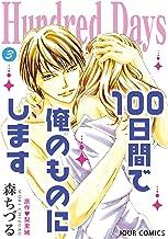 Hundred Days~100日間で俺のものにします~ : 3 (ジュールコミックス)