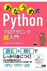 あなうめ式Pythonプログラミング超入門 Kindle版