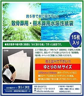 海洋散骨葬・樹木葬用。水に溶ける紙袋 ゆとりのサイズ15枚入り (22 cm × 19.8cm)※全国送料無料