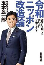 表紙: 令和ニッポン改造論 選挙に不利でも言いたいマニフェスト (毎日新聞出版)   玉木 雄一郎