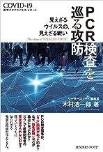 表紙: PCR検査を巡る攻防 新型コロナウイルス・レポート   木村浩一郎