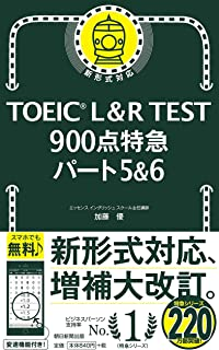 TOEIC L&R TEST 900点特急 パート5&6 (TOEIC TEST 特急シリーズ)