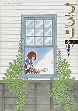 ちろり 1 (ゲッサン少年サンデーコミックススペシャル)