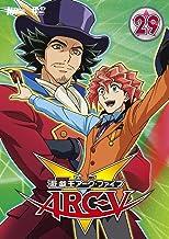 遊☆戯☆王ARC-V TURN-29 [DVD]