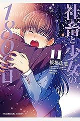 社畜と少女の1800日 11巻 (トレイルコミックス) Kindle版