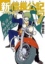 新・信長公記~ノブナガくんと私~(7) (ヤングマガジンコミックス)
