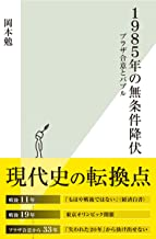 表紙: 1985年の無条件降伏~プラザ合意とバブル~ (光文社新書) | 岡本 勉