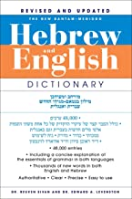 The New Bantam-Megiddo Hebrew & English Dictionary, Revised