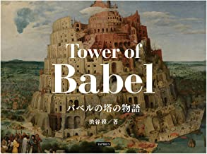 Tower of Babel: Old Testament Paintings (Japanese Edition)