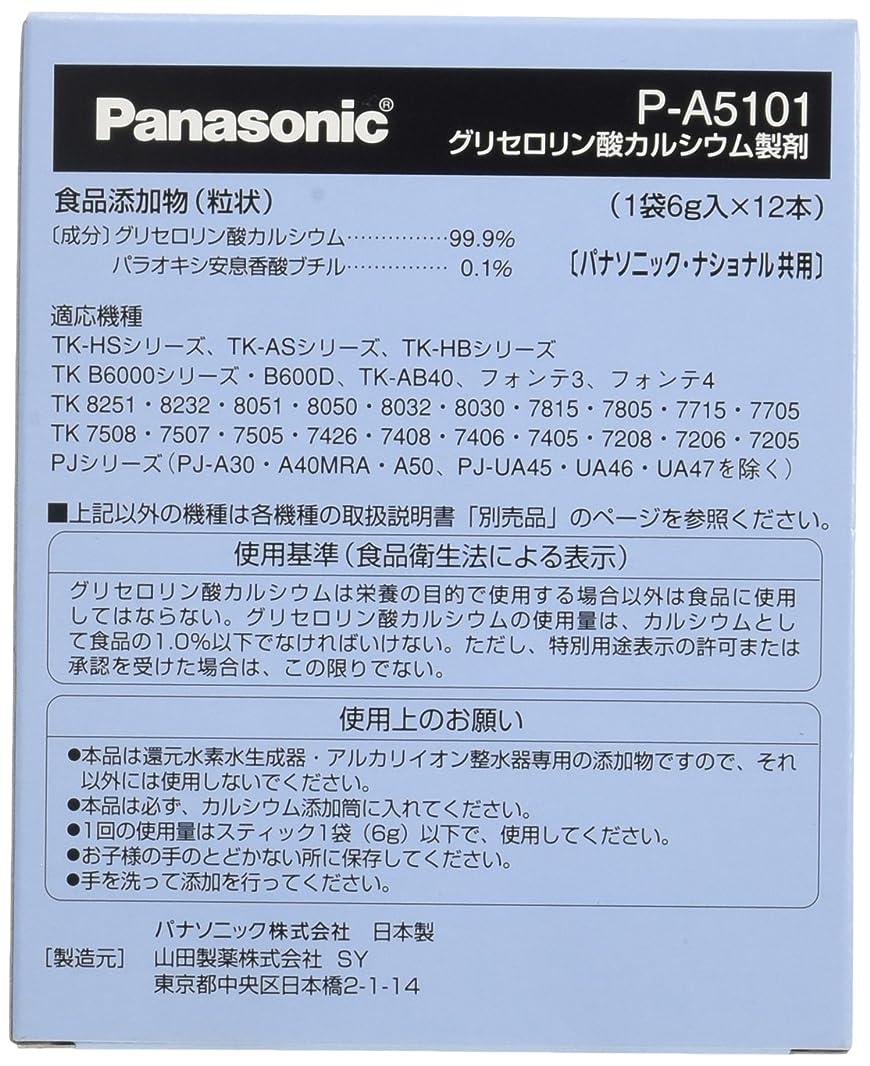 平野連邦定規パナソニック カルシウム製剤 整水器?浄水器用 P-A5101