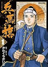 表紙: 兵馬の旗(1) (ビッグコミックス) | 惠谷治