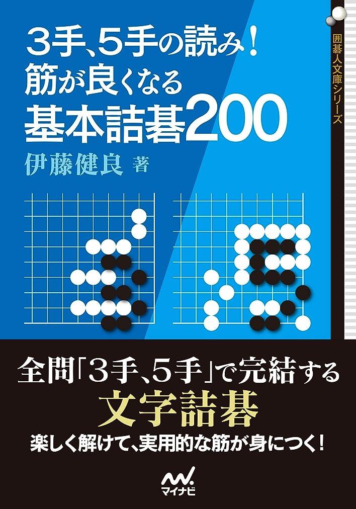 はさみに向かって人種3手、5手の読み! 筋が良くなる基本詰碁200 (囲碁人文庫)