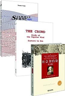 改变世界历史政治的书——英文原版合集(常识+社会契约论+乌合之众)套装共三册