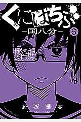 くにはちぶ(6) (少年マガジンエッジコミックス) Kindle版