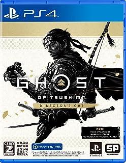 【PS4】Ghost of Tsushima Director's Cut 【早期購入同梱物】 デジタル ミニサウンドトラック (追加楽曲2曲含む)/「壹岐之譚」デジタルアートブック(10ぺージ) ※プロダクトコード有効期限:2022/1/2...