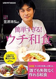 笠原将弘の簡単すぎる!ウチ和食 (レタスクラブMOOK)
