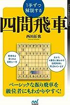 表紙: 1手ずつ解説する四間飛車 (マイナビ将棋BOOKS) | 西田拓也