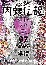 闇金ウシジマくん外伝 肉蝮伝説【単話】(97) (ビッグコミックススペシャル)
