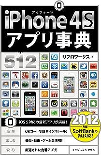 iPhone 4Sアプリ事典512 [2012年版]