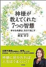 表紙: 神様が教えてくれた7つの智慧 幸せな奇跡は、自分で起こす (角川書店単行本) | 神光 幸子