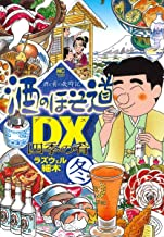 酒のほそ道DX 四季の肴 冬編 (ニチブンコミックス)