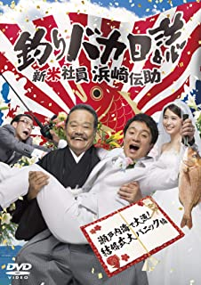 JAPANESE TV DRAMA Fishing Fool Diary Beginner Employee Hamasaki Densuke Great Fishing in the Seto Inland Sea! Wedding Panic Edition [DVD] (JAPANESE AUDIO , NO ENGLISH SUB.)