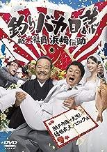 釣りバカ日誌 新米社員 浜崎伝助 瀬戸内海で大漁! 結婚式大パニック編 [DVD]