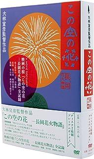 この空の花 -長岡花火物語 (DVDプレミアBOX版)