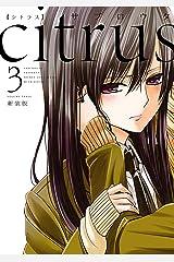 citrus: 3【特典付】 (百合姫コミックス) Kindle版