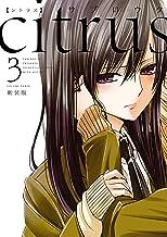 表紙: Citrus: 3【特典付】 (百合姫コミックス) | サブロウタ