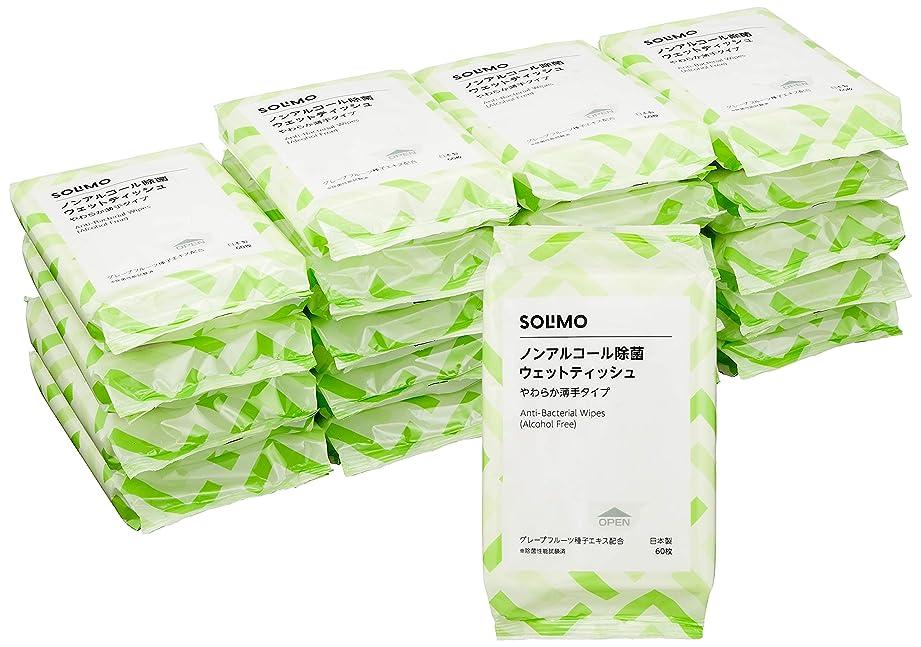 裏切り衝突昇進[Amazonブランド]SOLIMO ノンアルコール 除菌 ウェットティッシュ やわらか薄手タイプ 60枚入×20個 (1200枚) 日本製 グレープフルーツ種子エキス配合