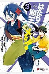はたらく魔王さまのメシ!3 (電撃コミックスNEXT) Kindle版